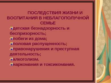 ПОСЛЕДСТВИЯ ЖИЗНИ И ВОСПИТАНИЯ В НЕБЛАГОПОЛУЧНОЙ СЕМЬЕ детская безнадзорность...