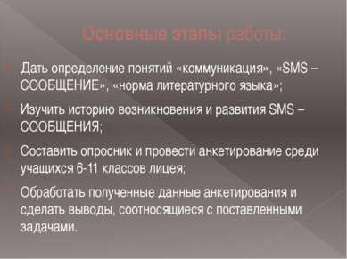 Основные этапы работы: Дать определение понятий «коммуникация», «SMS – СООБЩЕ...