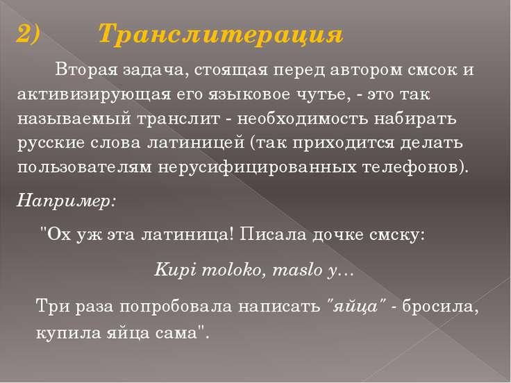 Вторая задача, стоящая перед автором смсок и активизирующая его языковое чуть...