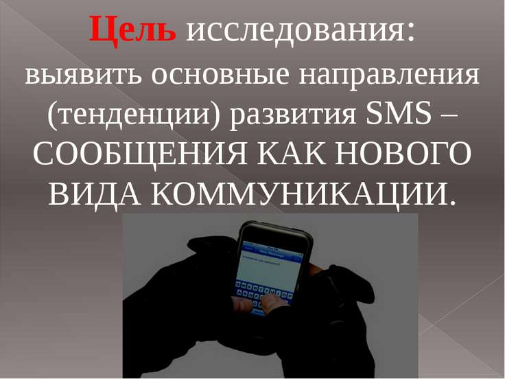 Цель исследования: выявить основные направления (тенденции) развития SMS – СО...