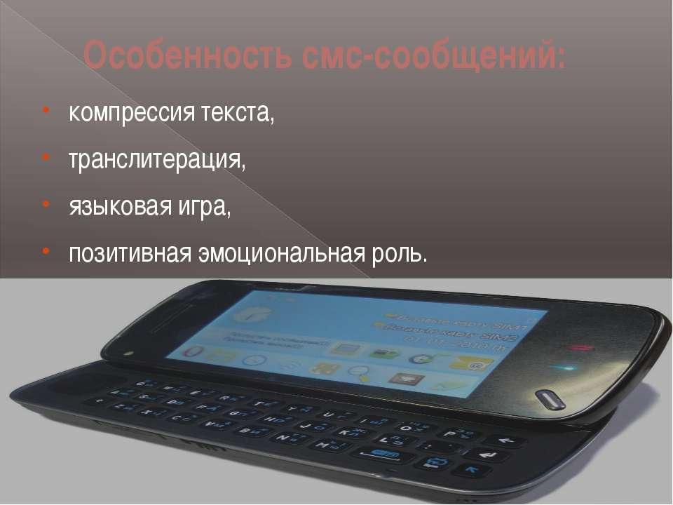компрессия текста, транслитерация, языковая игра, позитивная эмоциональная ро...