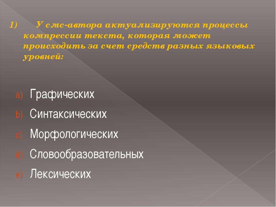 1) У смс-автора актуализируются процессы компрессии текста, которая может про...