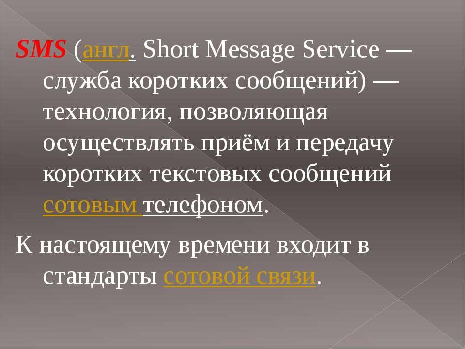 SMS (англ.Short Message Service— служба коротких сообщений)— технология, п...