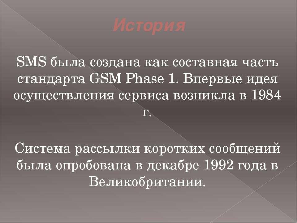 История SMS была создана как составная часть стандарта GSM Phase 1. Впервые и...