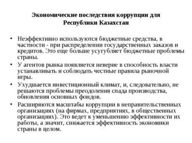 Экономические последствия коррупции для Республики Казахстан Неэффективно исп...