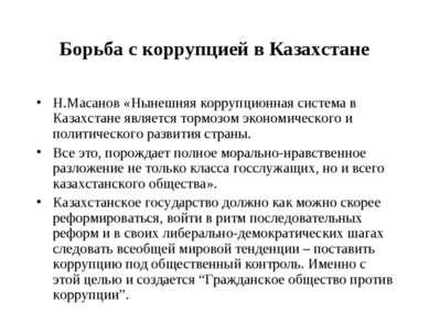 Борьба с коррупцией в Казахстане Н.Масанов «Нынешняя коррупционная система в ...