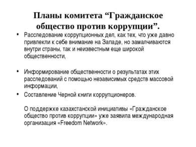 """Планы комитета """"Гражданское общество против коррупции"""". Расследование коррупц..."""