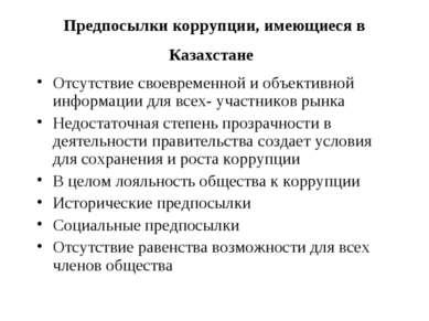 Предпосылки коррупции, имеющиеся в Казахстане Отсутствие своевременной и объе...