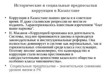 Исторические и социальные предпосылки коррупции в Казахстане Коррупция в Каза...