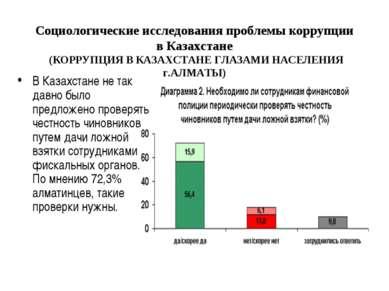 В Казахстане не так давно было предложено проверять честность чиновников путе...