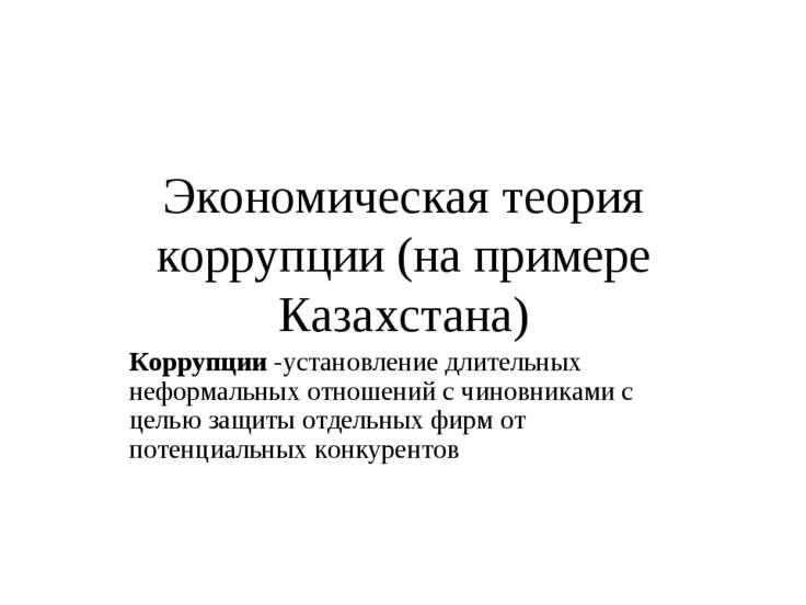 Экономическая теория коррупции (на примере Казахстана) Коррупции -установлени...