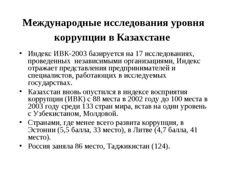 Международные исследования уровня коррупции в Казахстане Индекс ИВК-2003 бази...