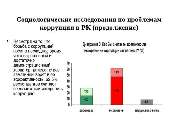 Социологические исследования по проблемам коррупции в РК (продолжение) Несмот...