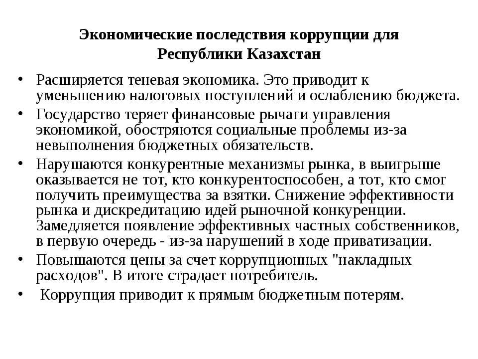 Экономические последствия коррупции для Республики Казахстан Расширяется тене...