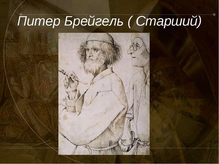 Питер Брейгель ( Старший)