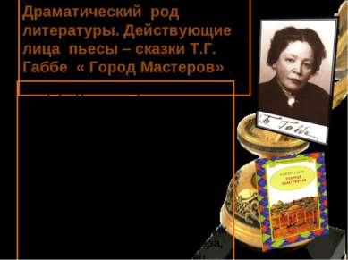 Драматический род литературы. Действующие лица пьесы – сказки Т.Г. Габбе « Го...