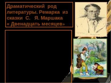 Драматический род литературы. Ремарка из сказки С. Я. Маршака « Двенадцать ме...