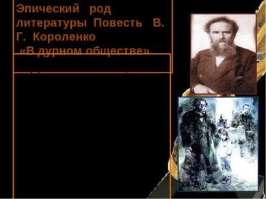 Эпический род литературы Повесть В. Г. Короленко «В дурном обществе» Роста он...