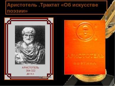 Аристотель .Трактат «Об искусстве поэзии»