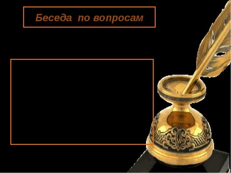 Беседа по вопросам Скажите, пожалуйста, фольклор и литература- это разные фор...