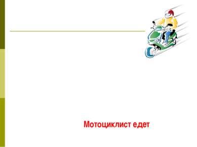 Мотоциклист едет