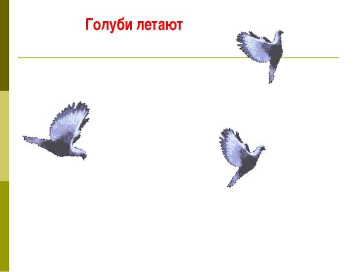Голуби летают