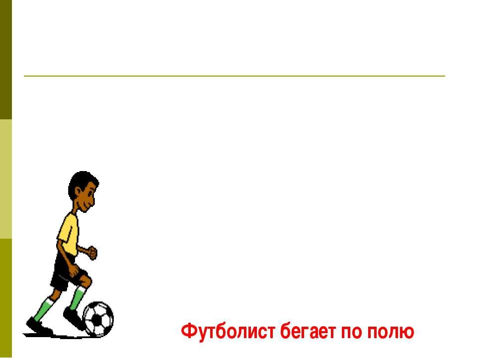 Футболист бегает по полю