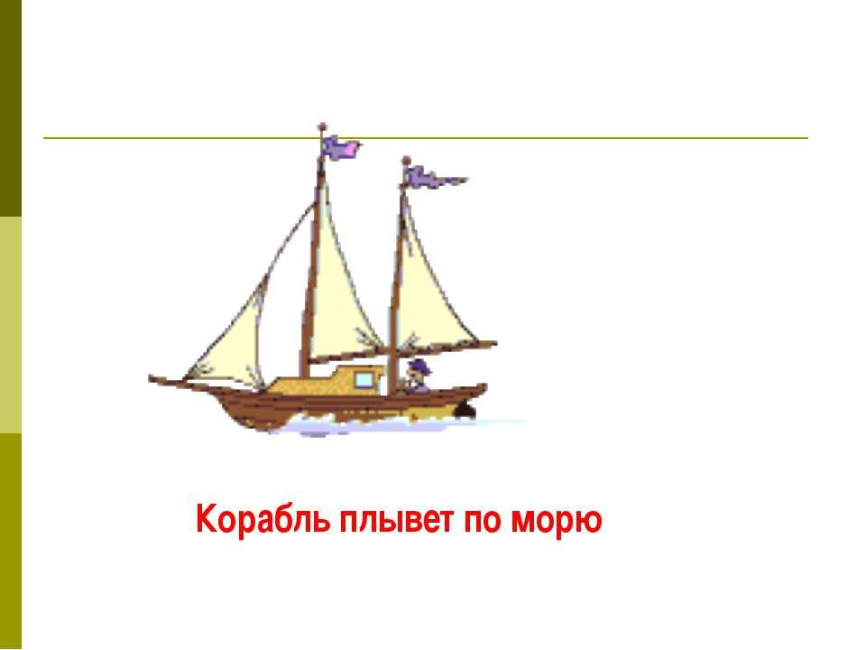 Корабль плывет по морю