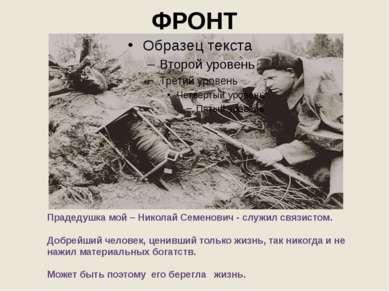 ФРОНТ Прадедушка мой – Николай Семенович - служил связистом. Добрейший челове...