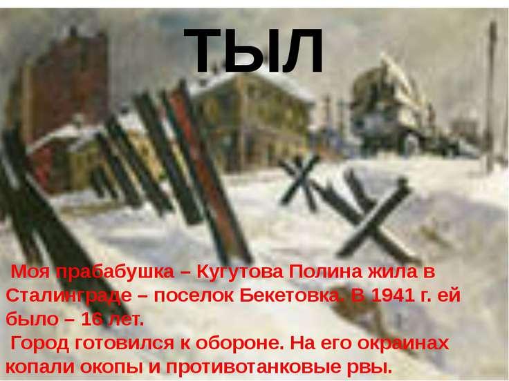 ТЫЛ Моя прабабушка – Кугутова Полина жила в Сталинграде – поселок Бекетовка. ...