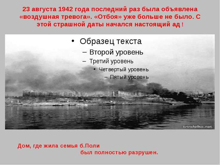 23 августа 1942 года последний раз была объявлена «воздушная тревога». «Отбоя...