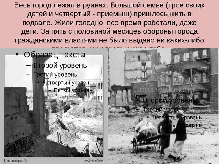Весь город лежал в руинах. Большой семье (трое своих детей и четвертый - прие...