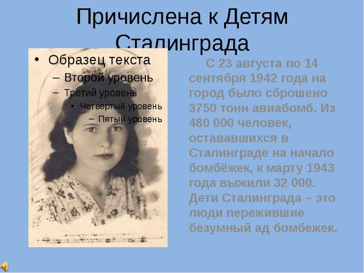Причислена к Детям Сталинграда С 23 августа по 14 сентября 1942 года на город...