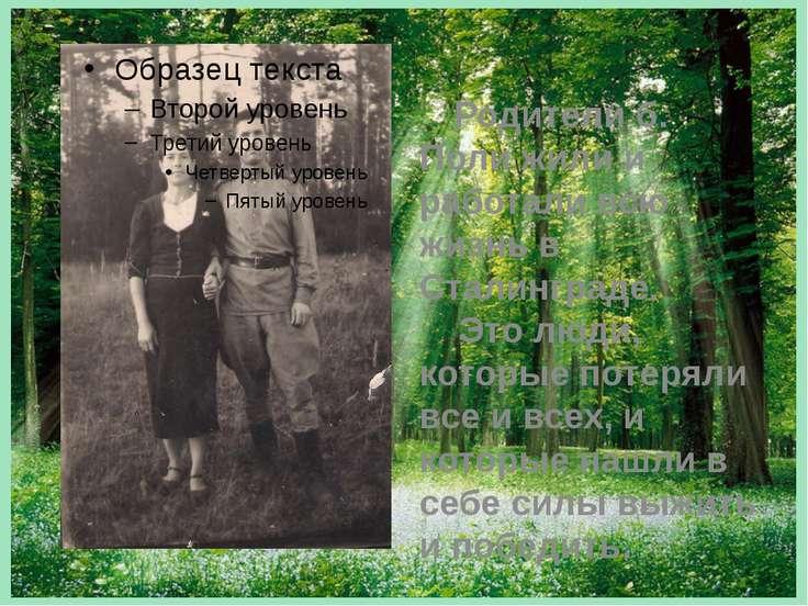 Родители б. Поли жили и работали всю жизнь в Сталинграде. Это люди, которые п...