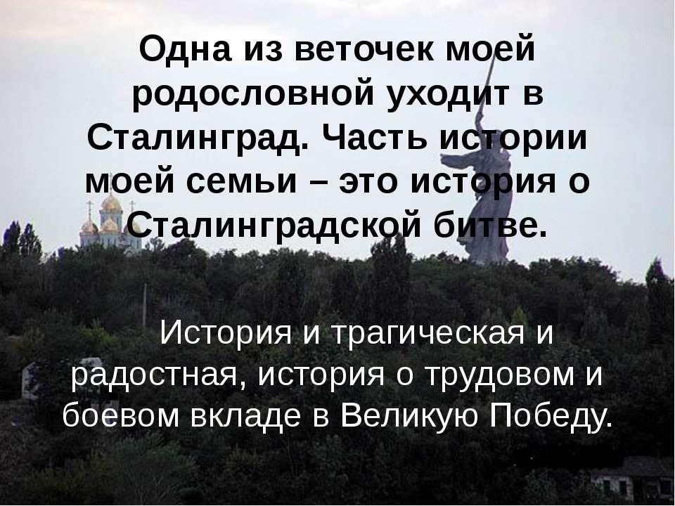 Одна из веточек моей родословной уходит в Сталинград. Часть истории моей семь...
