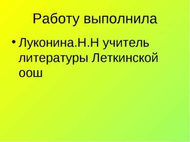 Работу выполнила Луконина.Н.Н учитель литературы Леткинской оош