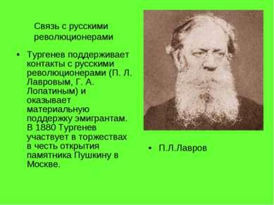 Тургенев поддерживает контакты с русскими революционерами (П. Л. Лавровым, Г....