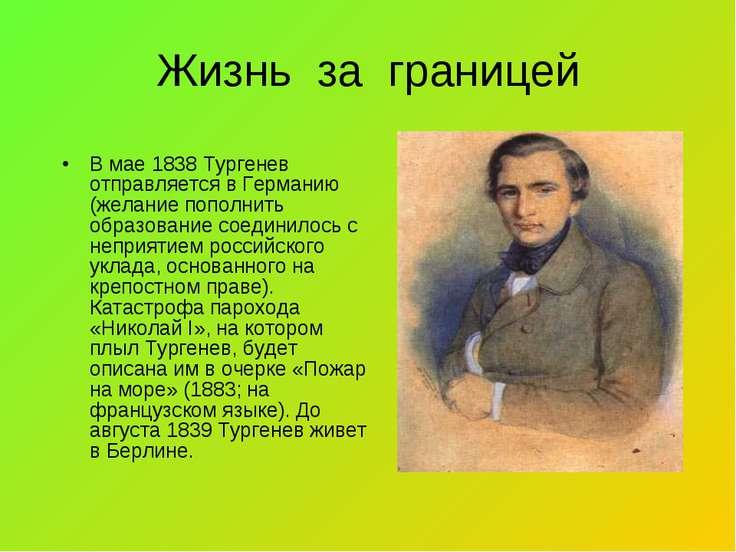 Жизнь за границей В мае 1838 Тургенев отправляется в Германию (желание пополн...