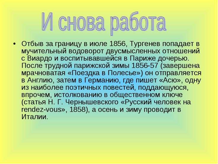 Отбыв за границу в июле 1856, Тургенев попадает в мучительный водоворот двусм...