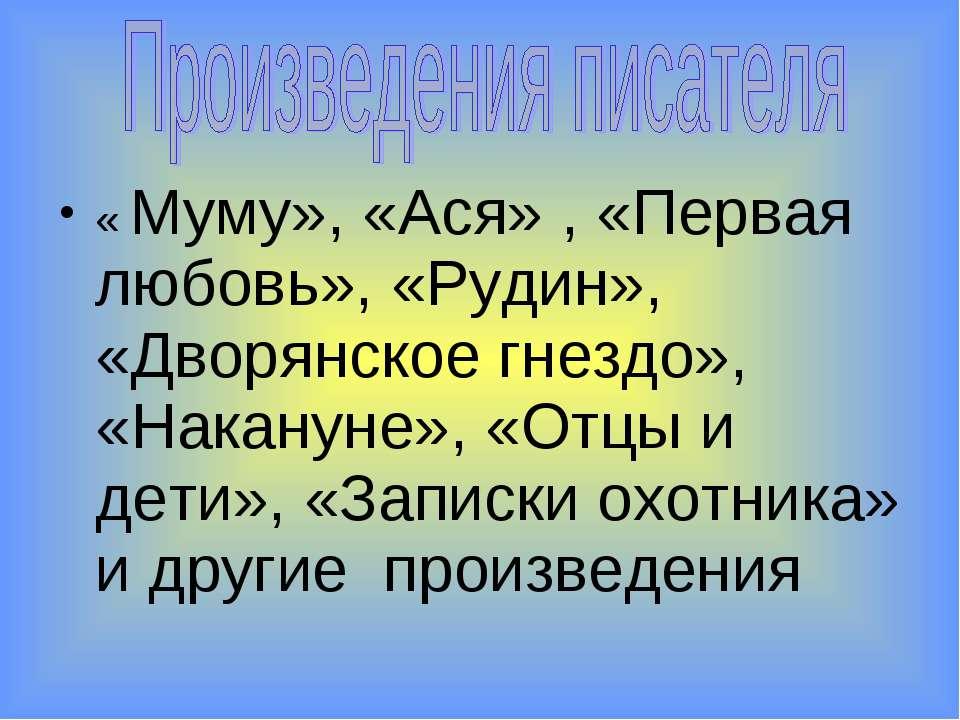 « Муму», «Ася» , «Первая любовь», «Рудин», «Дворянское гнездо», «Накануне», «...