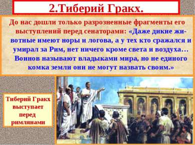 2.Тиберий Гракх. В 134 г. до н.э. народным трибуном был избран Тибе-рий Гракх...