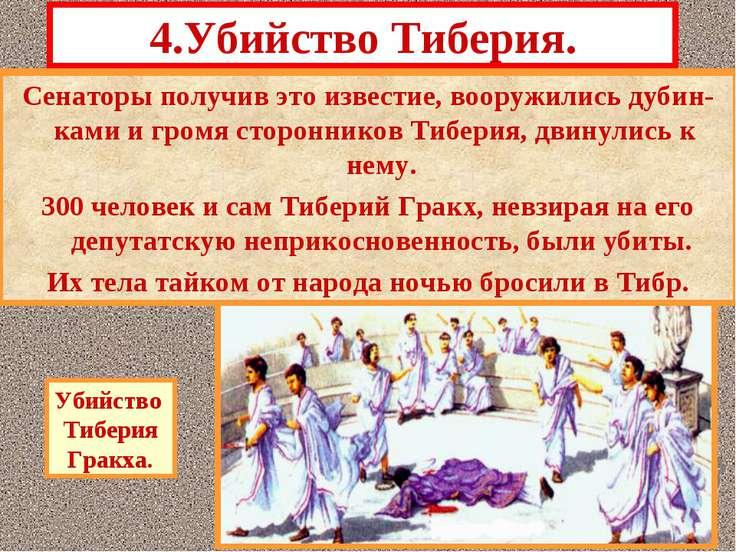 4.Убийство Тиберия. Против закона выступили крупные землевладельцы имевшие вл...