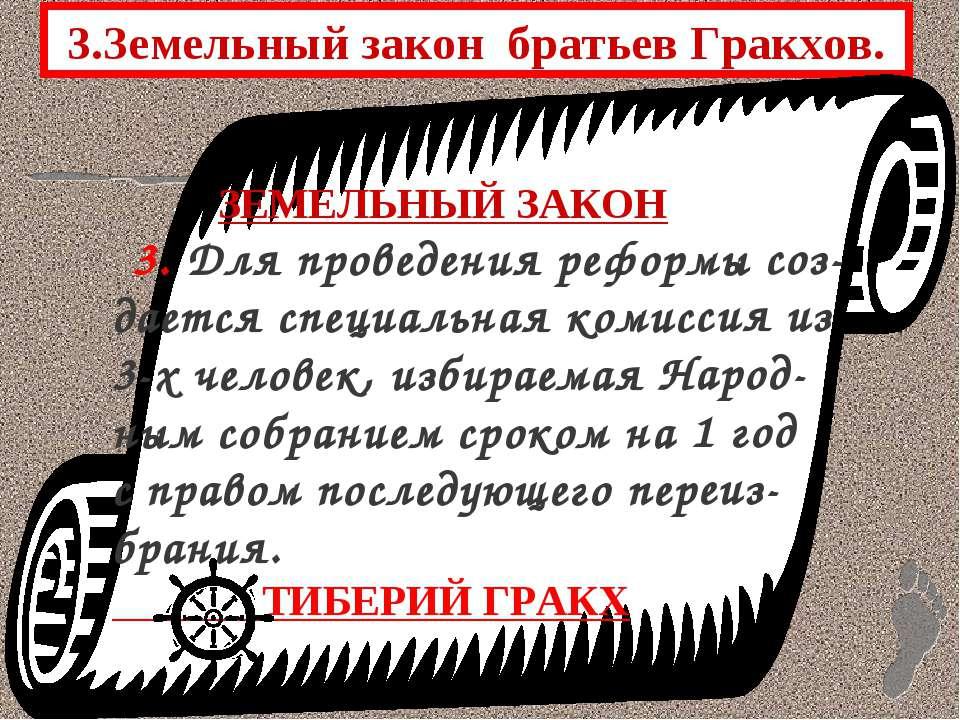 3.Земельный закон братьев Гракхов. ЗЕМЕЛЬНЫЙ ЗАКОН 3. Для проведения реформы ...