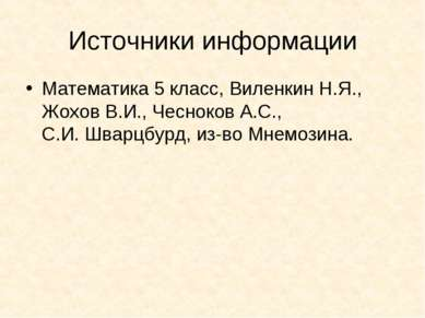 Источники информации Математика 5 класс, Виленкин Н.Я., Жохов В.И., Чесноков ...