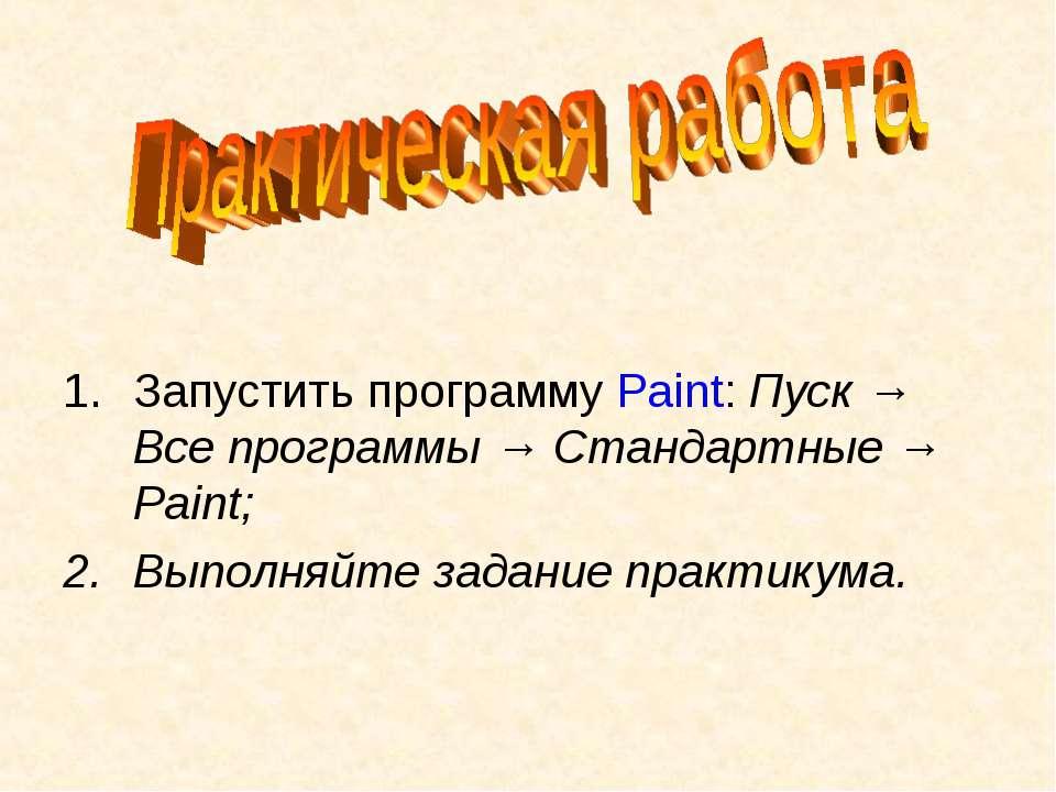 Запустить программу Paint: Пуск → Все программы → Стандартные → Paint; Выполн...