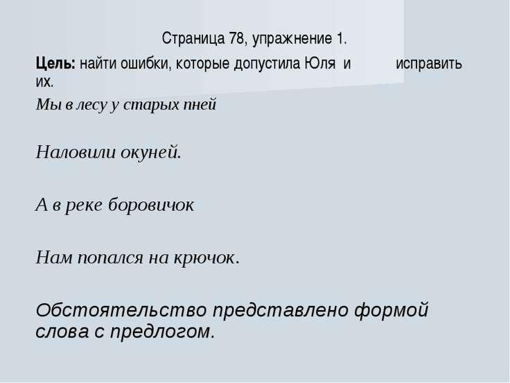 Страница 78, упражнение 1. Цель: найти ошибки, которые допустила Юля и исправ...