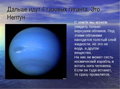Дальше идут 4 газовых гиганта. Это Нептун С земли мы можем увидеть только вер...