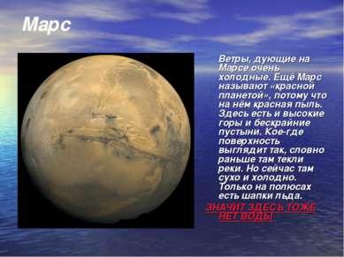 Ветры, дующие на Марсе очень холодные. Ещё Марс называют «красной планетой», ...