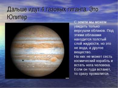 Дальше идут 4 газовых гиганта. Это Юпитер С земли мы можем увидеть только вер...