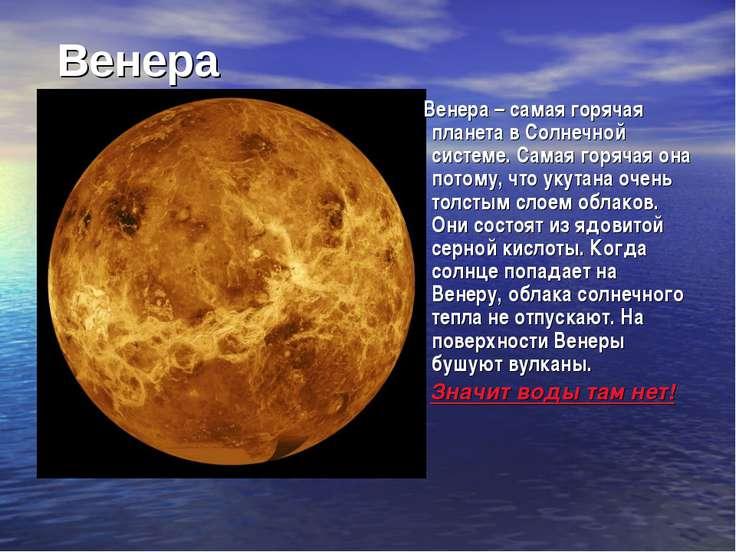 Венера – самая горячая планета в Солнечной системе. Самая горячая она потому,...
